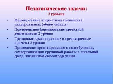 Формирование предметных умений как универсальных (общеучебных) Поэлементное ф...