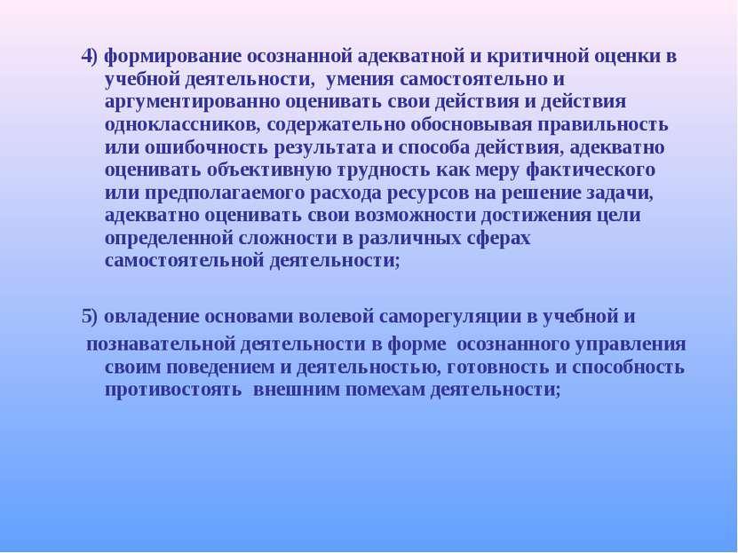 4) формирование осознанной адекватной и критичной оценки в учебной деятельнос...