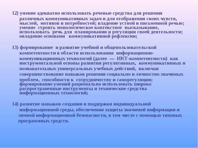 12) умение адекватно использовать речевые средства для решения различных комм...