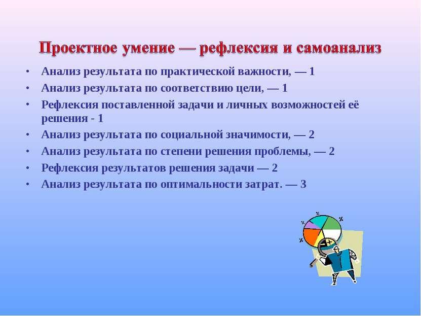 Анализ результата по практической важности, — 1 Анализ результата по соответс...