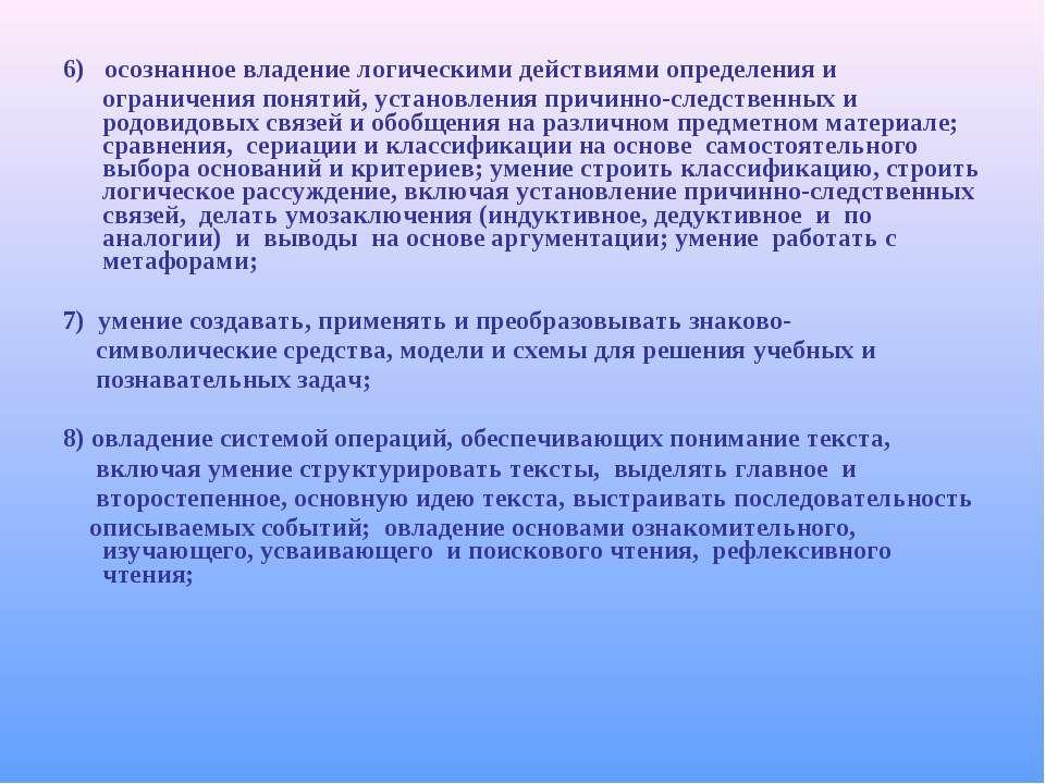 6) осознанное владение логическими действиями определения и ограничения понят...