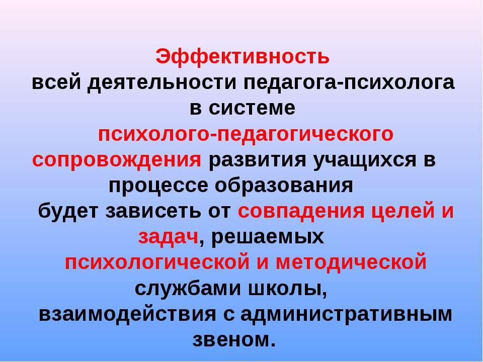Эффективность всей деятельности педагога-психолога в системе психолого-педаго...