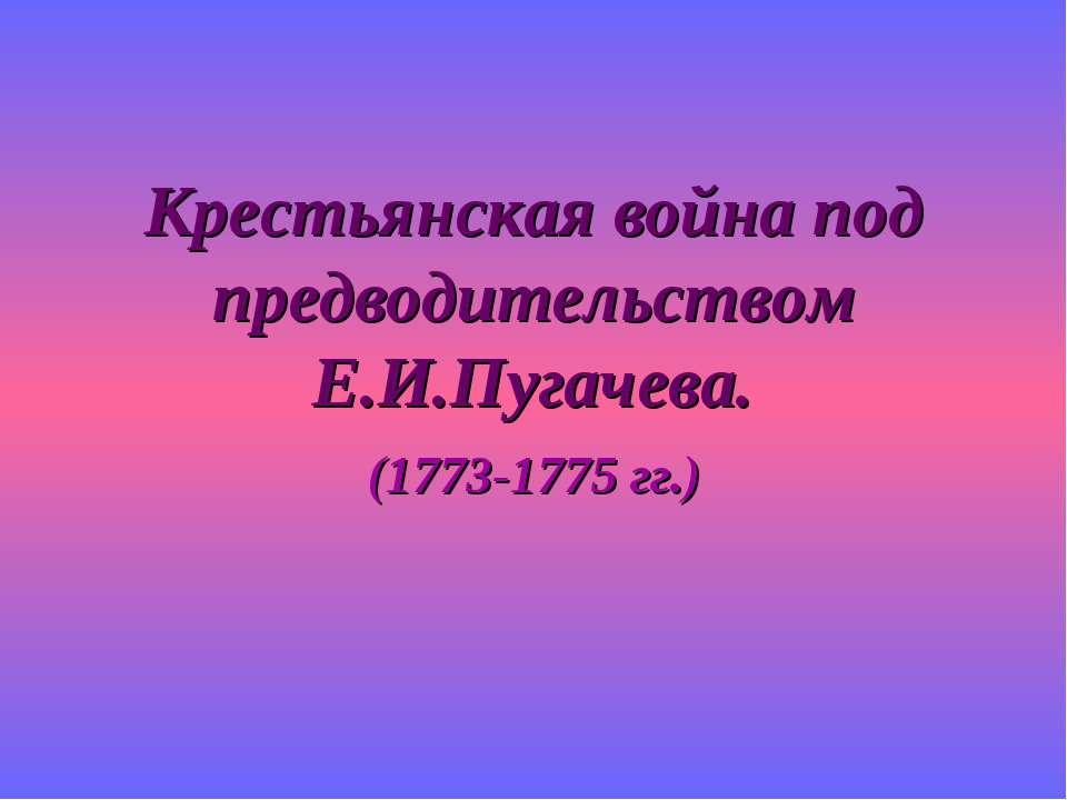 Крестьянская война под предводительством Е.И.Пугачева. (1773-1775 гг.)