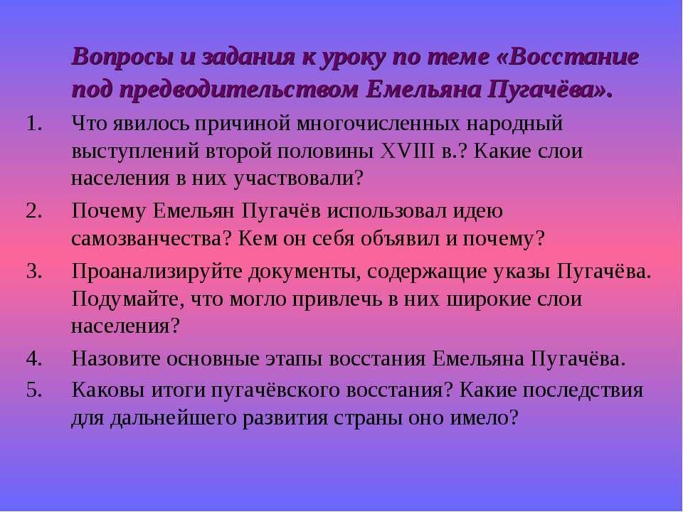 Вопросы и задания к уроку по теме «Восстание под предводительством ЕмельянаП...
