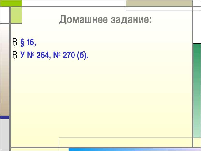 Домашнее задание: § 16, У № 264, № 270 (б).