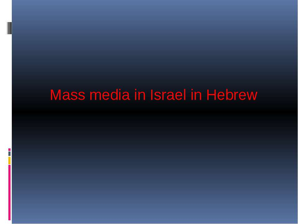 Mass media in Israel in Hebrew