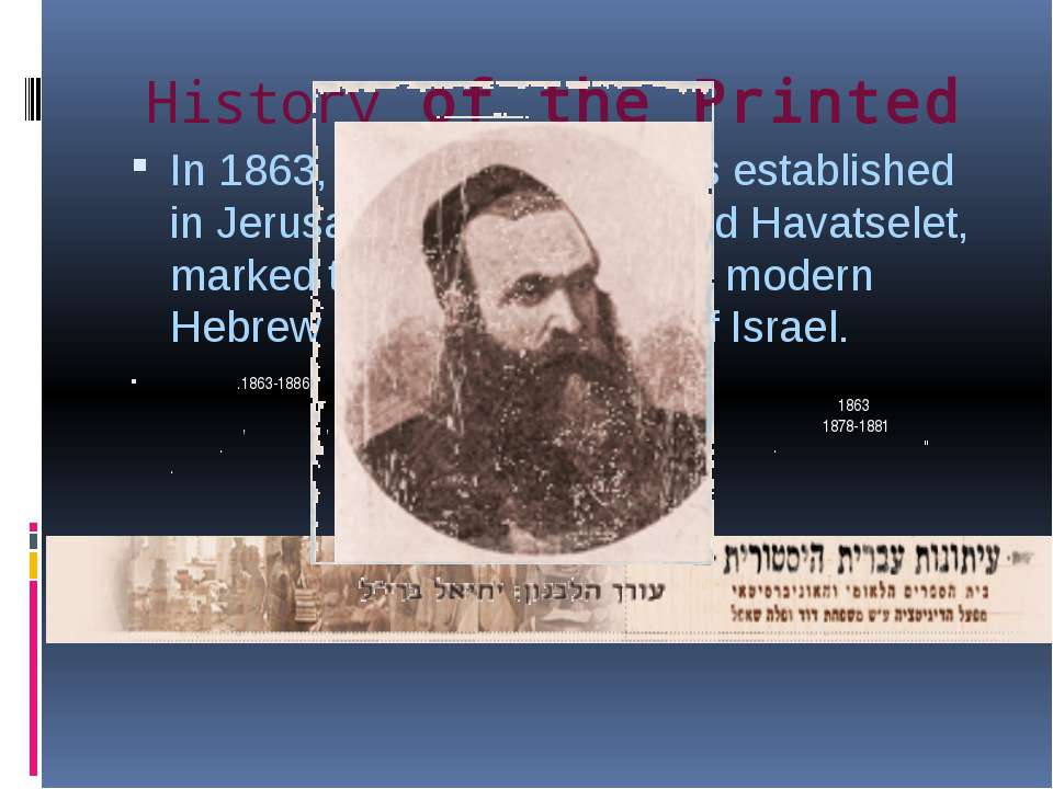 History of the Printed Media In 1863, two monthly papers established in Jerus...