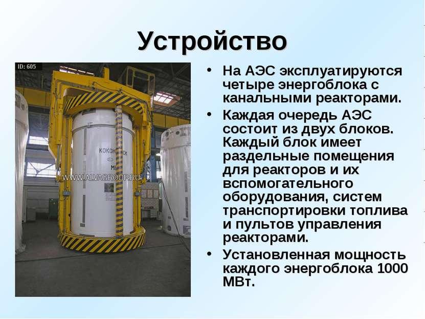 Устройство На АЭС эксплуатируются четыре энергоблока с канальными реакторами....