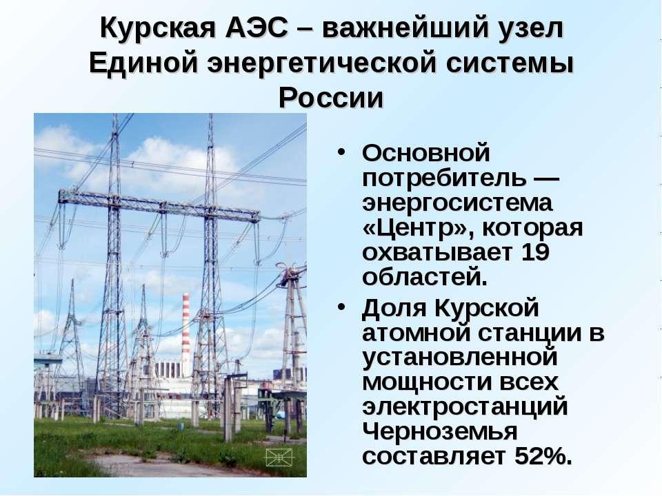 Курская АЭС – важнейший узел Единой энергетической системы России Основной по...