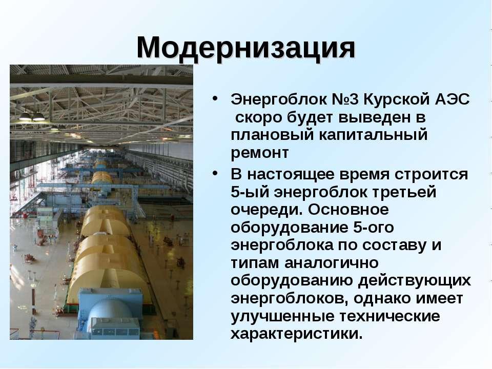 Модернизация Энергоблок №3 Курской АЭС скоро будет выведен в плановый капитал...