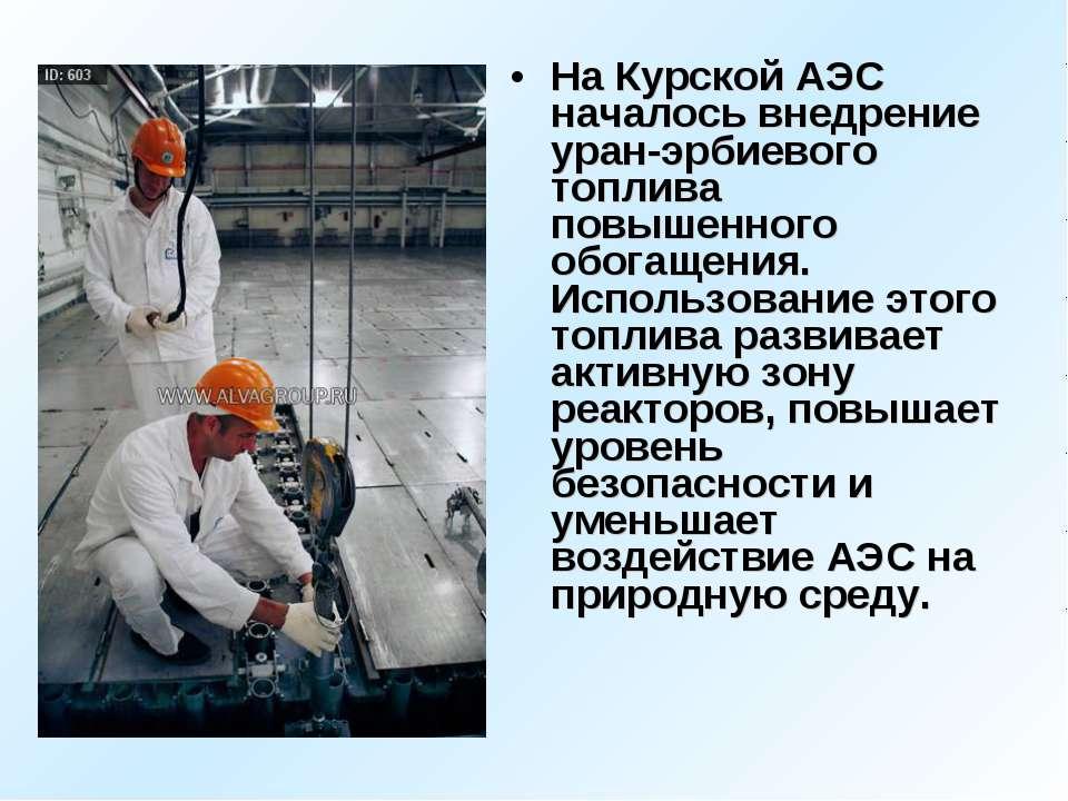 На Курской АЭС началось внедрение уран-эрбиевого топлива повышенного обогащен...