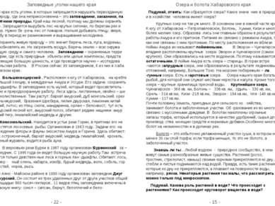 - 22 - - 15 - Озера и болота Хабаровского края Подумай, ответь: Как образуютс...