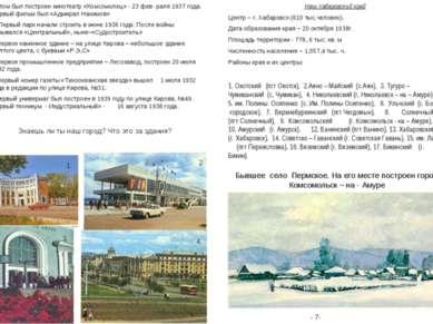 Наш Хабаровский край Центр – г. Хабаровск (610 тыс.человек). Дата образования...