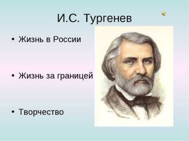 И.С. Тургенев Жизнь в России Жизнь за границей Творчество