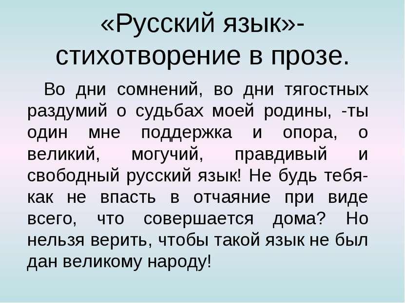 «Русский язык»-стихотворение в прозе. Во дни сомнений, во дни тягостных разду...