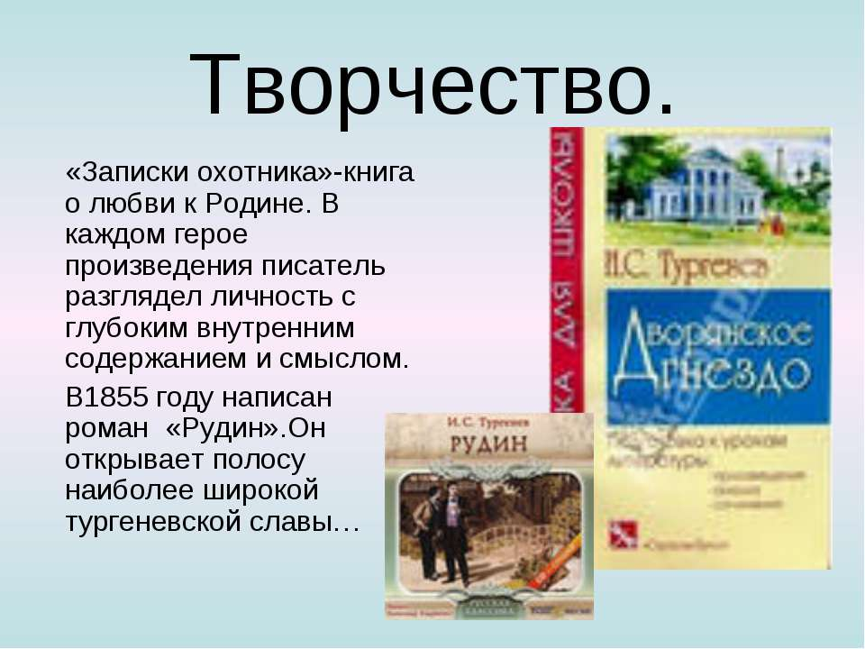 Творчество. «Записки охотника»-книга о любви к Родине. В каждом герое произве...