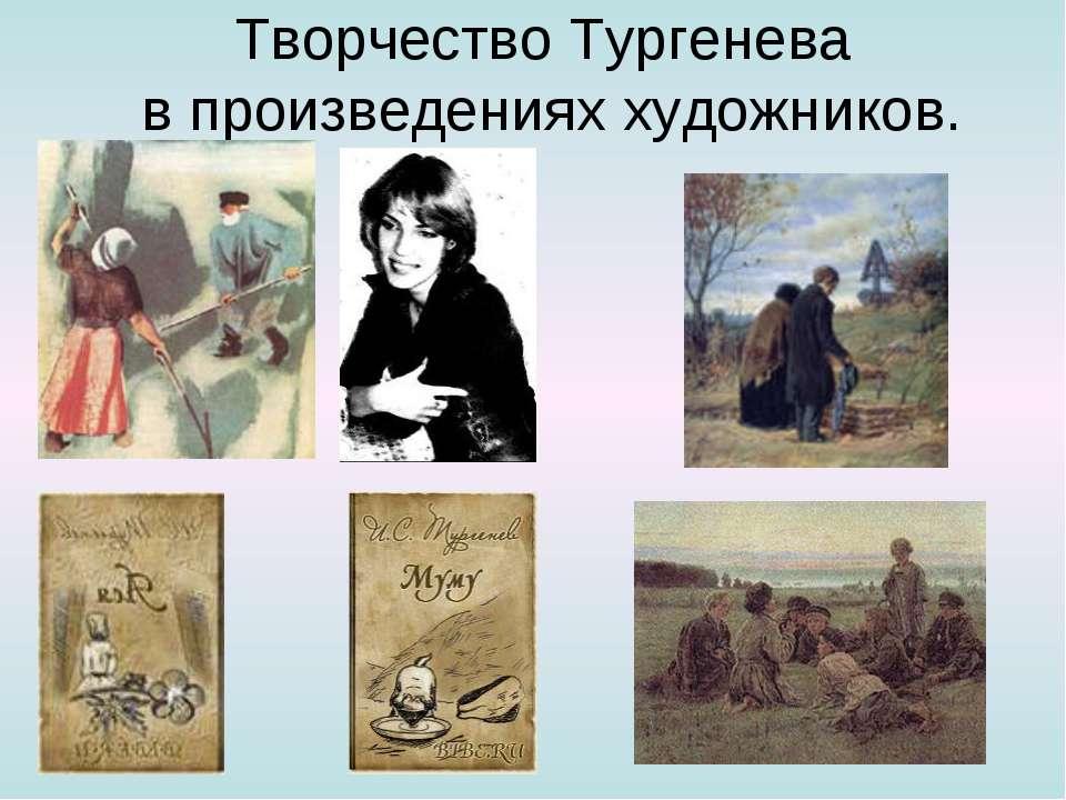 Творчество Тургенева в произведениях художников.