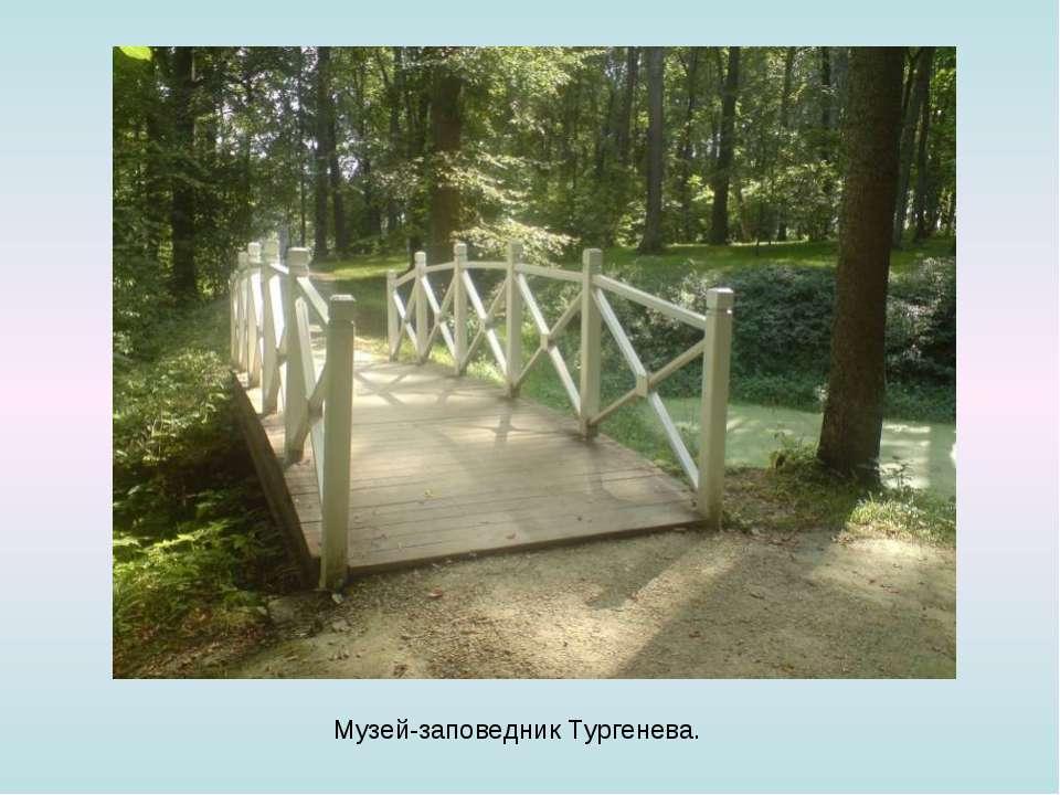 Музей-заповедник Тургенева.