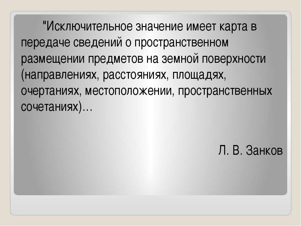 """""""Исключительное значение имеет карта в передаче сведений о пространственном р..."""
