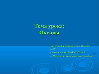 Тема урока: Оксиды Презентацию разработала Носенко Е.М. учитель химии МОУ СОШ...
