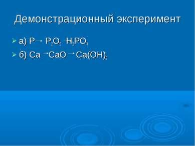 Демонстрационный эксперимент а) P Р2O5 H3PO4 б) Ca CaO Ca(OH)2
