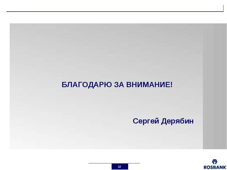 * БЛАГОДАРЮ ЗА ВНИМАНИЕ! Сергей Дерябин