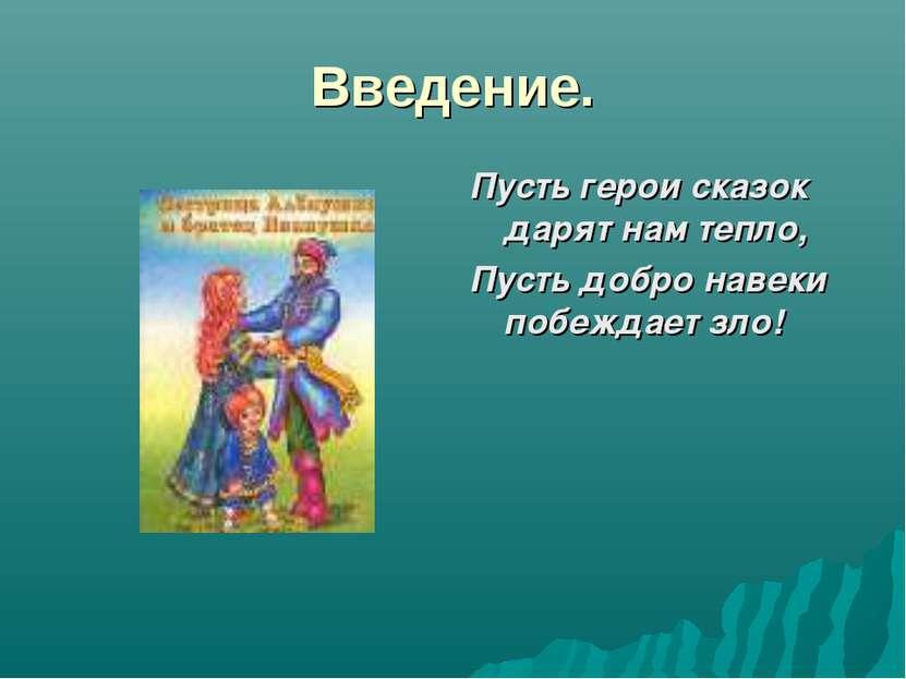 Введение. Пусть герои сказок дарят нам тепло, Пусть добро навеки побеждает зло!