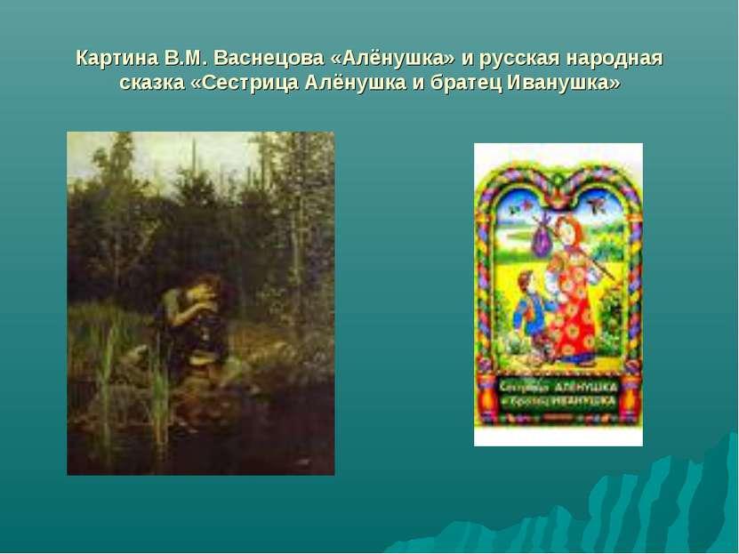Картина В.М. Васнецова «Алёнушка» и русская народная сказка «Сестрица Алёнушк...