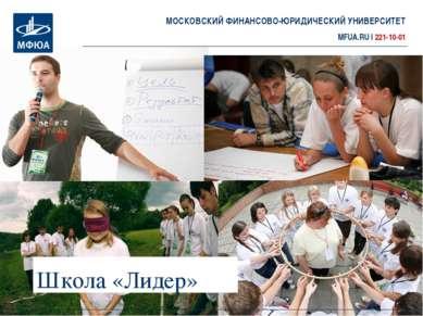 Школа «Лидер»
