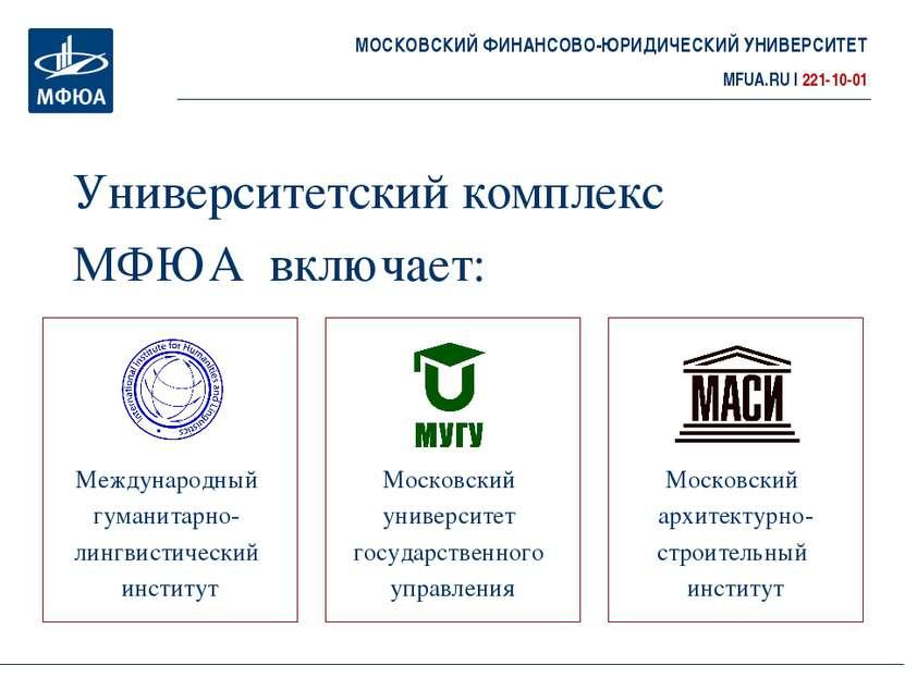 Университетский комплекс МФЮА включает: Московский университет государственно...