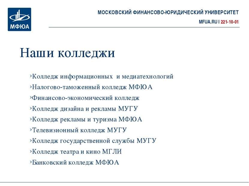 МОСКОВСКИЙ ФИНАНСОВО-ЮРИДИЧЕСКИЙ УНИВЕРСИТЕТ MFUA.RU | 221-10-01 Колледж инфо...