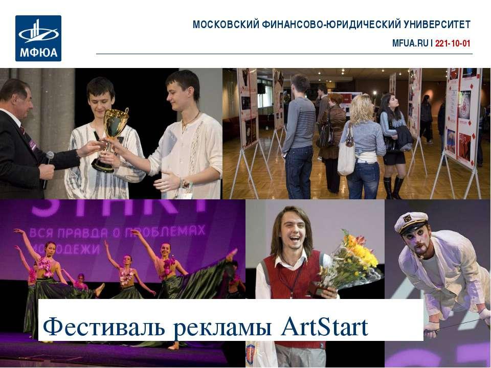 Фестиваль рекламы ArtStart