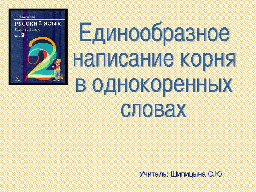 Учитель: Шипицына С.Ю.