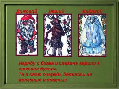 Наряду с богами славяне верили в «низших духов». Те в свою очередь делились н...