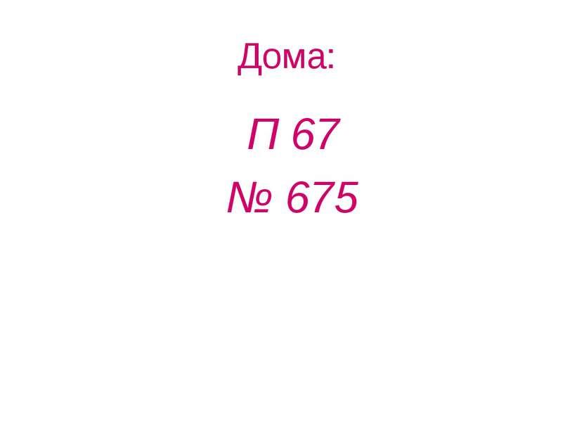 П 67 № 675 Дома: