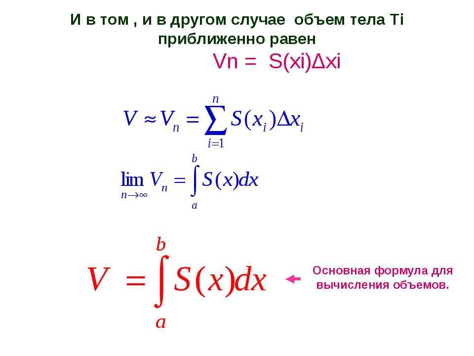 И в том , и в другом случае объем тела Тi приближенно равен Vn = S(xi)Δxi Осн...
