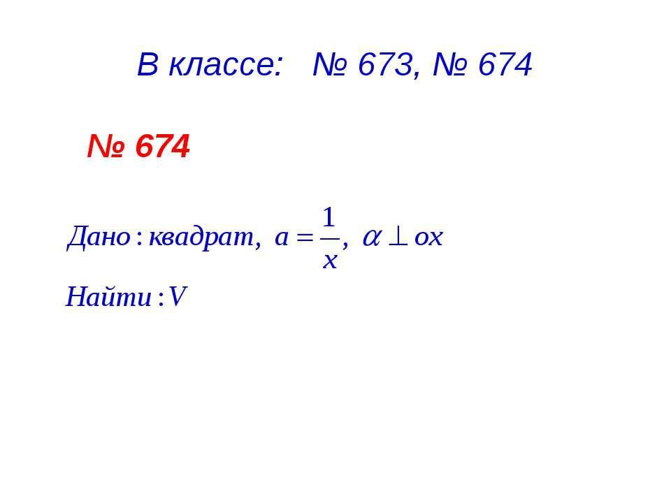 В классе: № 673, № 674 № 674