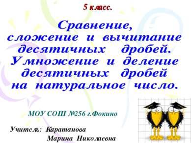 5 класс. МОУ СОШ №256 г.Фокино Учитель: Каратанова Марина Николаевна
