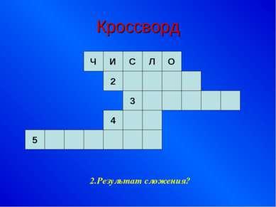 Кроссворд 2.Результат сложения?