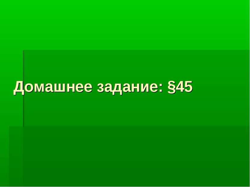 Домашнее задание: §45