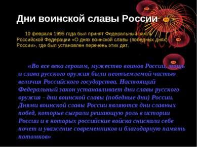 Дни воинской славы России 10 февраля 1995 года был принят Федеральный закон Р...