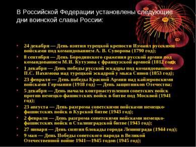 В Российской Федерации установлены следующие дни воинской славы России: 24 де...