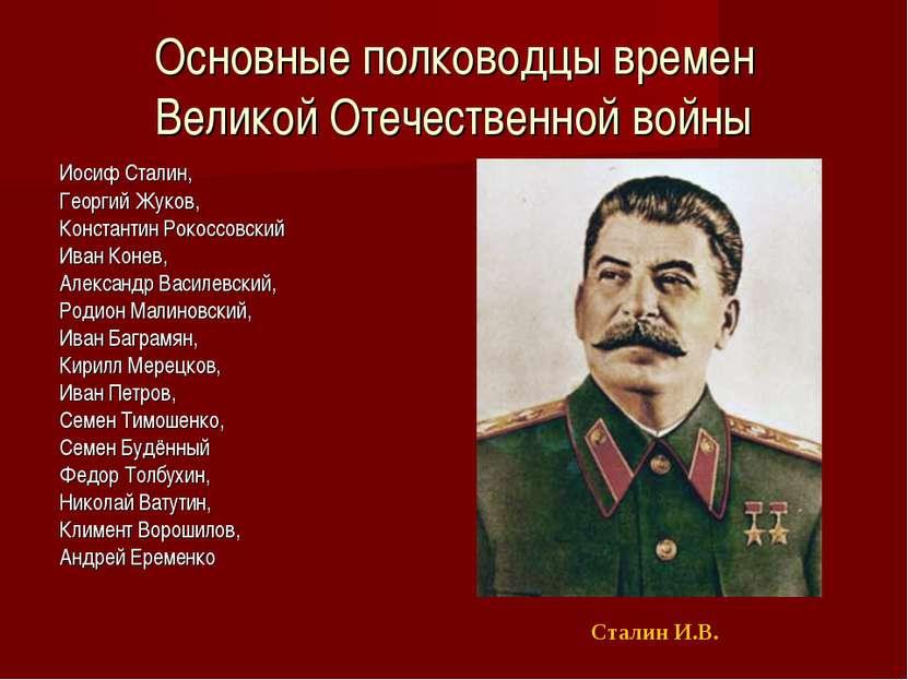 Основные полководцы времен Великой Отечественной войны Иосиф Сталин, Георгий ...