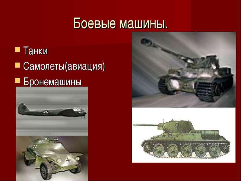 Презентация про боевые машины