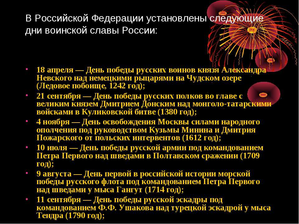 В Российской Федерации установлены следующие дни воинской славы России: 18 ап...