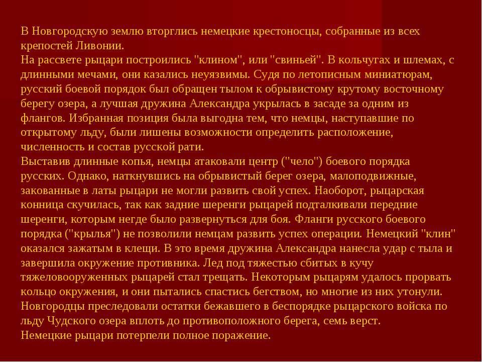 В Новгородскую землю вторглись немецкие крестоносцы, собранные из всех крепос...