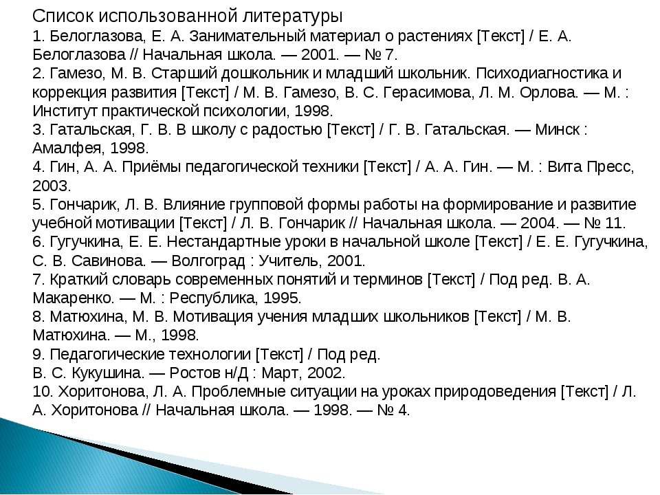 Список использованной литературы 1. Белоглазова, Е. А. Занимательный материал...