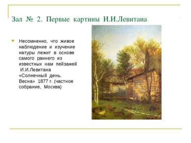 Зал № 2. Первые картины И.И.Левитана Несомненно, что живое наблюдение и изуче...