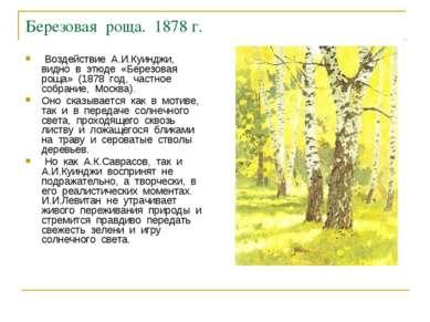 Березовая роща. 1878 г. Воздействие А.И.Куинджи, видно в этюде «Березовая рощ...