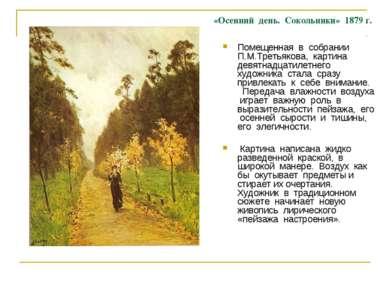«Осенний день. Сокольники» 1879 г. Помещенная в собрании П.М.Третьякова, карт...